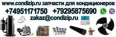 Интернет магазин запасных частей для кондиционеров www.condizip.ru +74951171750 +74997058892 e-mail: zakaz@condizip.ru